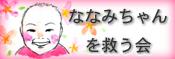 ななみちゃんを救う会バナー[175x59]